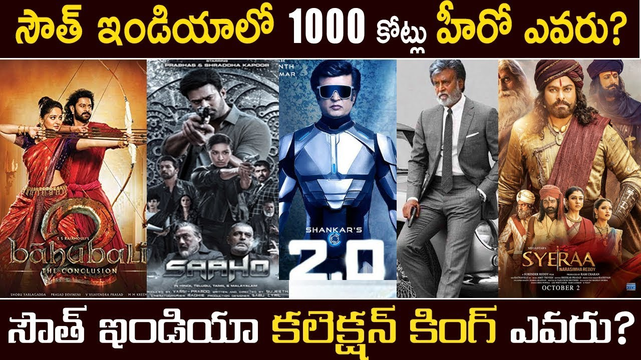 Top 5 South Indian Movies Collections List | Sye Raa Got Place In Top Five South Indian Movies List