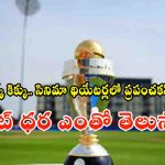T20 World cup Live Theaters